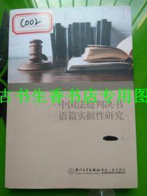 中国法庭判决书语篇实据性研究