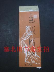 还我河山-岳飞墓庙门票  早期纸质门票 两张合售 18.8*6.1CM