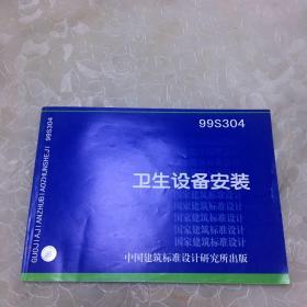 卫生设备安装(国家建筑标准设计图集 99S304)