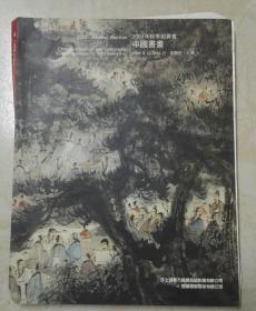 中国书画——2001年秋季拍卖会  上海东方国际商品拍卖有限公司