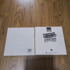 乐高蒸汽朋克:叹为观止的乐高蒸汽朋克作品合集(精装典藏版)