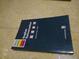 牛津应用语言学丛书:《英语会话》徐碧美