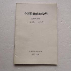 中国植物病理学界先贤简介集1929-1989。