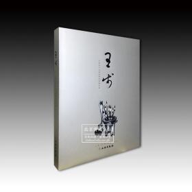 王步:景德镇中国陶瓷博物馆藏品集(精8开)
