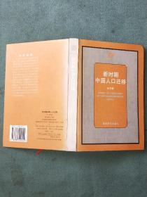 博士论丛:新时期中国人口迁移
