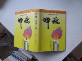 师魂北京天津河北山西