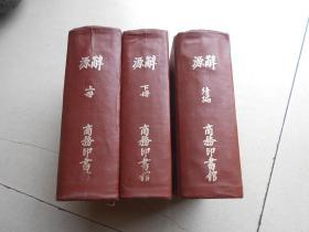 辞源 丁种 上下册+辞源续编丁种(3册合售)以实物照片为准.民国二十一年印刷