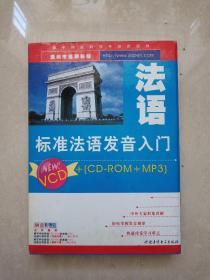 标准法语发音入门(盒装2VCD+1CD+1册书)