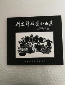 刘宏祥版画小品集(刘宏祥签赠本)