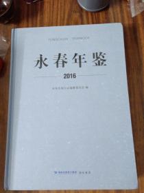 永春年鉴2016(全品库存书)