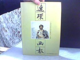 连环画报 1997 507期