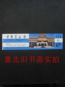 中国美术馆 早期纸质门票 一张 23.4*6CM