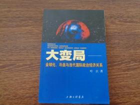 大变局——全球化、冷战与当代国际政治经济关系