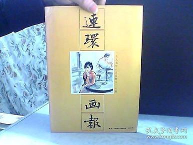 连环画报 1997 506期