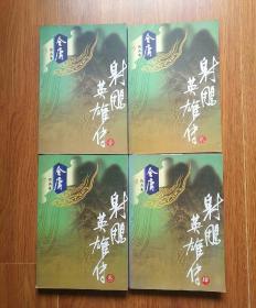射雕英雄传(1~4册全)金庸作品集,广州出版社/花城出版社出版。
