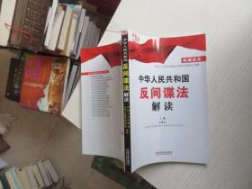 中华人民共和国反间谍法解读 正版