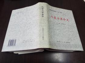 内蒙古革命史 32开精装本..