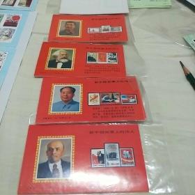 《新中国邮票上的伟人》共五张全。