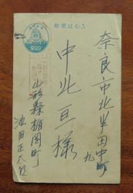 日本(1950年)昭和25年7月31日(山行县楯冈町寄奈良北半田中町)2钱邮资实寄明信片(66)