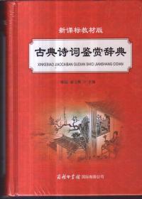 新课标教材版 古典诗词鉴赏辞典(精装)
