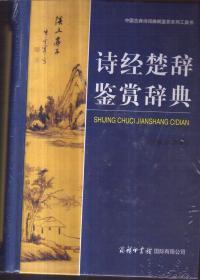 诗经楚辞鉴赏辞典(精装)