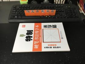 华夏万卷·特制硬笔书法练字本:米字格