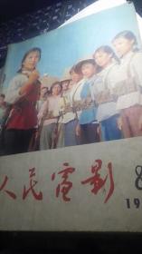 1976年第8期人民电影