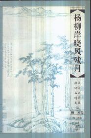 唐宋诗词名家精品类编(柳永卷)杨柳岸晓风残月