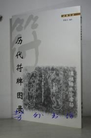 历代符牌图录(罗振玉编)中国书店 大16开影印版