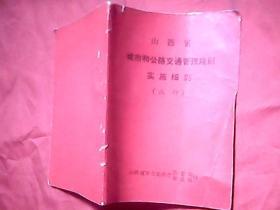 山西省城市和公路交通管理规则实施细则(试行)1973年语录本