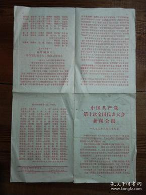 中国共产党第十次全国代表大会新闻公报(学习文选1973,30)