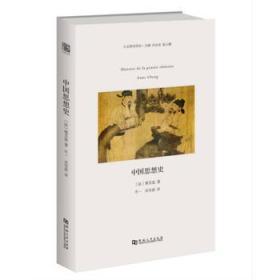 正版 中国思想史