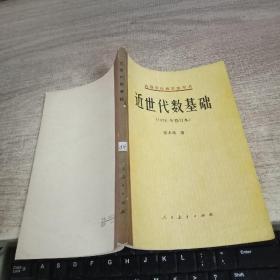 近世代数基础 1978年修订本