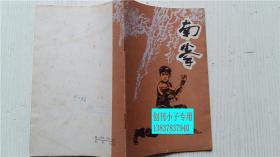 南拳(综合套路) 陈昌棉 整理 人民体育出版社 32开