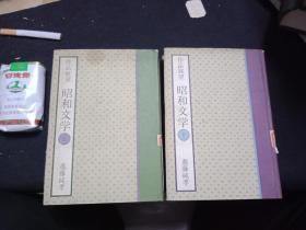 作品展望 昭和文学 (上下册全) 精装本 日文原版