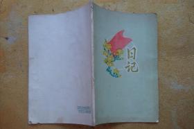 日记本  1976年 空白 仅存27页