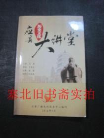 应县历史文化大讲堂 无翻阅无字迹