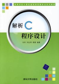 解析C程序設計