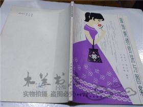 服饰刺绣针法与图案 包昌法 杨艾强等 安徽科学技术出版社 1980年9月 16开平装