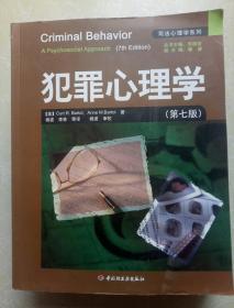 犯罪心理学 第七版