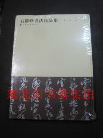 石跃峰书法作品集 硬精装无翻阅无字迹 未拆封