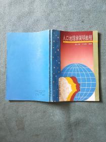 人口地理学简明教程】书前扉页被撕