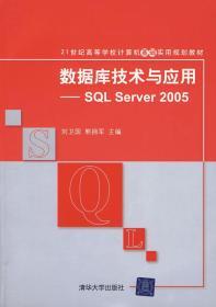 數據庫技術應用SQLServer2005
