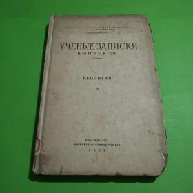 地质学(莫斯科大学学报第176期(俄文版)