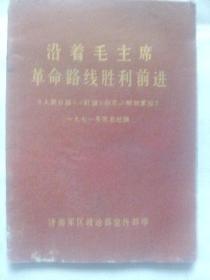 印毛主席为首丶林副主席为副的党中央的书:沿着毛主席革命路线胜利前进