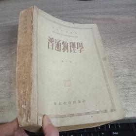 普通物理学 第一卷