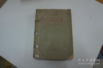 立信会计丛书-会计学教科书(初版) 民国二十九年