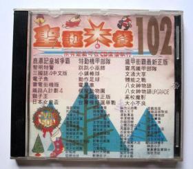 【老游戏】圣诞大餐102(1CD 80个游戏)详见图片