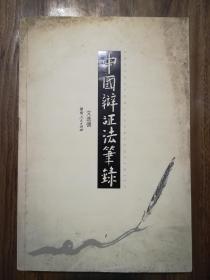 中国辩证法笔录 签赠本