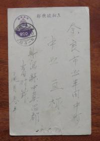 日本(1950年)昭和25年6月10日(新鸿县中真沼郡寄奈良市北半田中町)2钱邮资实寄明信片(68)
